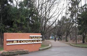 парк горького одесса