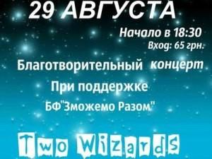Одесские музыканты собирают деньги на лечение ребенка