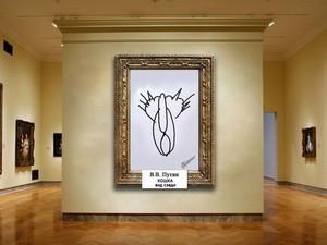 Что значит кошка Путина, или Приобщаемся к современному искусству