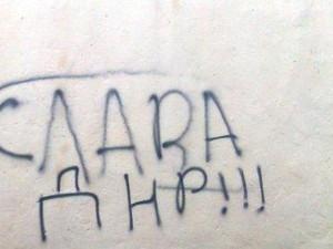 граффити днр