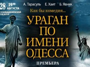В городе пройдет «Ураган по имени Одесса»