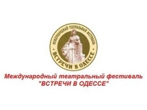 Театральные встречи в Одессе