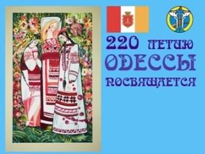Ученики и преподаватели художественной школы посвятили выставку Одессе