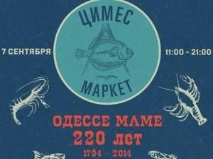 Гурманов Одессы и не только приглашают на «Цимес Маркет»-3