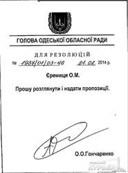 В Одесском областном совете отказываются от бумаги в пользу электронного документооборота