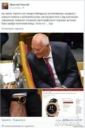 Нардеп Леонид Климов «засветил» часы стоимостью в сто тысяч долларов (ФОТО)