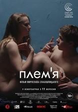 В Одессе покажут «Племя» (ФОТО)