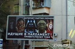 Выборы в Одессе на биллбордах (ФОТО)