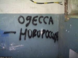 сепаратистские лозунги