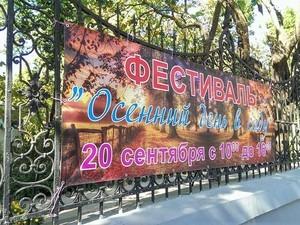 «Осенний день в саду»: Ботанический сад встречает гостей (ФОТО)