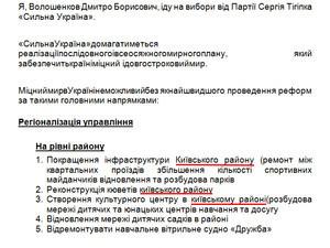 Самый честный кандидат Одессы - теперь в Беляевском районе