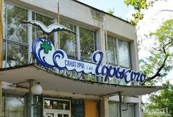 Одесский санаторий имени Горького просит оппозиционных политиков о помощи (ФОТО)