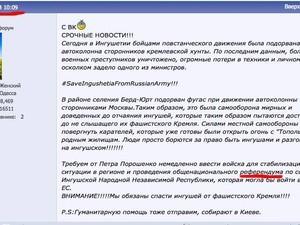 Сила славы: Одесский форум забанили в России