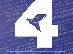 Четвертый номер избирательного списка хочет мир путем преодоления противоречий и диалога (политика)