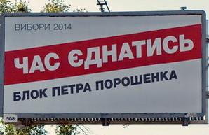 ЦИК зарегистрировал кандидатов-мажоритарщиков от Блока Петра Порошенко