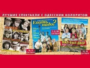Спектакли с одесским колоритом на сцене Еврейского культурного центра