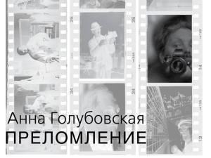 Черно-белое преломление Анны Голубовской