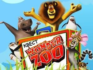 Зоология + английский – увлекательный квест в одесском зоопарке