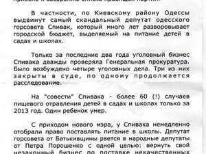 Черный пиар в действии: очередная жертва - Дмитрий Спивак
