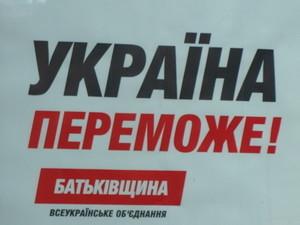 "В Одессе подорвали офис партии ""Батькивщина"""