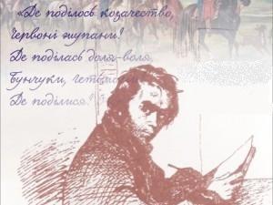 Казацкой эпохе и Шевченко посвящена новая выставка в Одессе