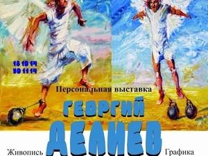 Георгий Делиев презентует юбилейную выставку живописи