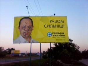 """Нападение на агитаторов: пострадали люди, работающие на """"Сильную Украину"""""""