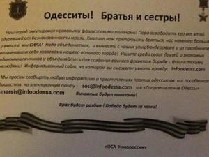СБУ задержало очередную группу сепаратистов-диверсантов