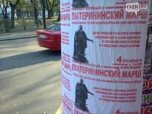 В Одессе планируют провести «Русский марш»