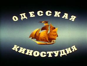 Одесская киностудия участвует в конкурсе