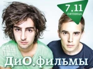 Пятничная вечеринка с группой «ДиО.фильмы» пройдет в Одессе