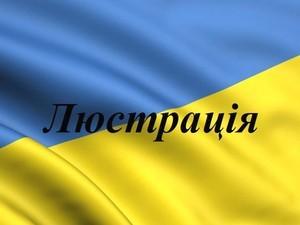 Глава областного управления юстиции попадает под действие закона «Об очищении власти»