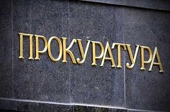 У прокурора Одесской области новый заместитель