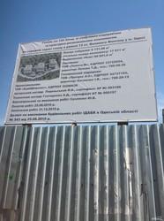 У стройки на склонах 13-й Фонтана закончился срок разрешения на строительство