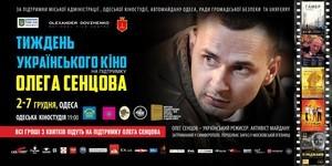 «Неделя украинского кино» в поддержку политзаключенного режиссера Олега Сенцова