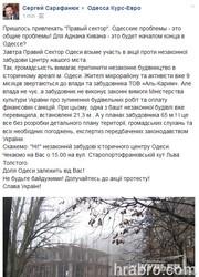 Одесситы хотят остановить высотную стройку на площади Льва Толстого