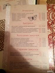 """Рестораны Одессы на Южном Курьере: """"Венский Штрудель"""""""