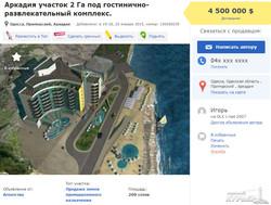 Стройплощадку в Аркадии продают за 4,5 миллиона «зеленых»