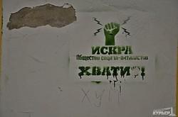 Война граффити: Богородица, Путин и хулиганы (ФОТО)