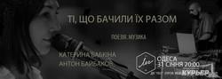 Аудио-перформанс для одесситов от Катерины Бабкиной и Антона Байбакова
