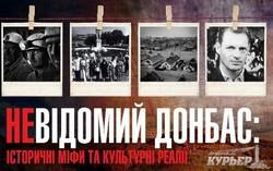 (Не)известный Донбасс в Одессе: исторические мифы и культурные реалии
