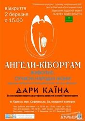 Одесские ангелы творят для украинских киборгов: выставка в Художественном музее (ФОТО)