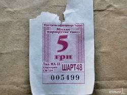 Билеты на проезд в одесских маршрутках за «пятак»: они существуют! (ФОТОФАКТ)