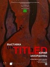 Одесский художник Закордонец возвращается с новой яркой живописью и графикой