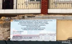 Рядом с Дерибасовской сносят старинный дом Шварца (ФОТО)