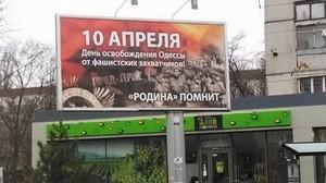 Партия одесского сепаратиста Маркова начала пиар-кампанию (ФОТО)