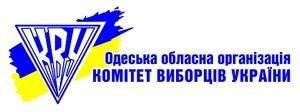 Одесский комитет избирателей проследит за источниками финансирования выборов