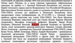 Осеннее обострение российских спецслужб: в Чечне в 1994 году воевал не только Яценюк, но и одесский депутат (документ)