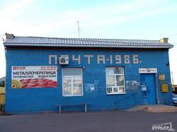 Проблемы любого типичного села Одесской области на примере Усатово (ФОТО)