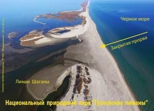 Браконьеры отделили от моря лиман на юге Одесской области